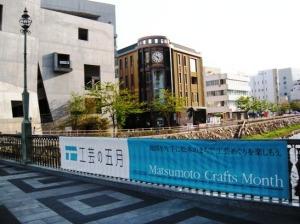 松本市 工芸の5月 イベント 女鳥羽川