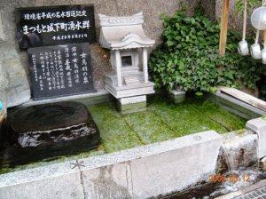 松本市 女鳥羽の井戸 水