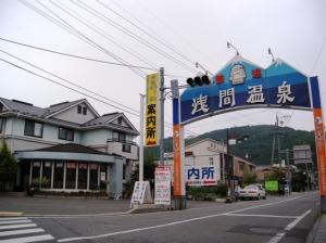 松本市 浅間温泉 観光看板