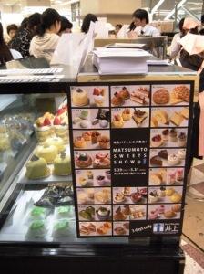松本市 イベント ケーキ 井上