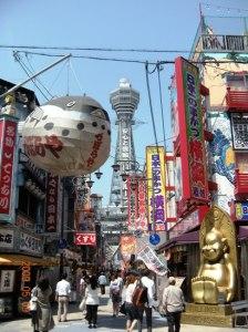 松本市 大阪 新世界 観光