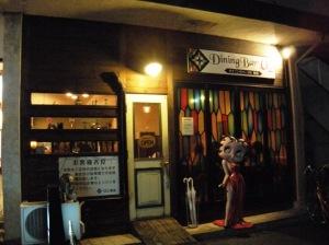 松本市 ダイニング U2 バー 居酒屋