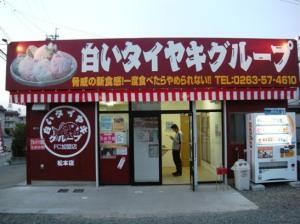 松本市 白いタイヤキ たい焼き