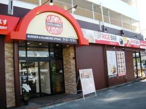 松本市 U2 ハンバーガー ヤミーヤミー