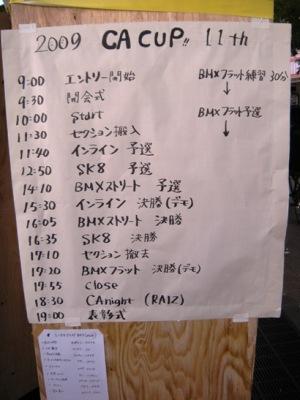 松本市 花時計公園 CACAP スケボー BMX