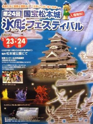 松本市 氷彫 イベント 松本城