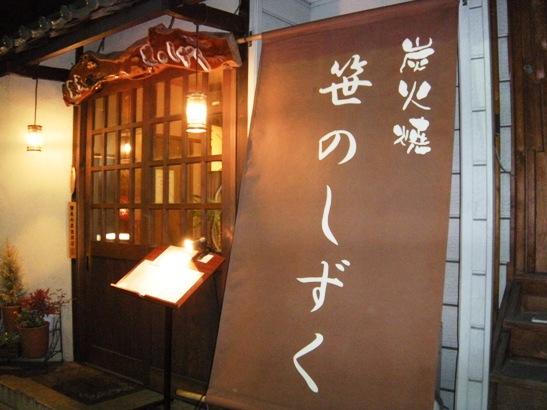 松本市 居酒屋 笹のしずく 松本城